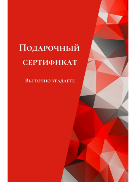 Подарочный сертификат EvaTeks.ru